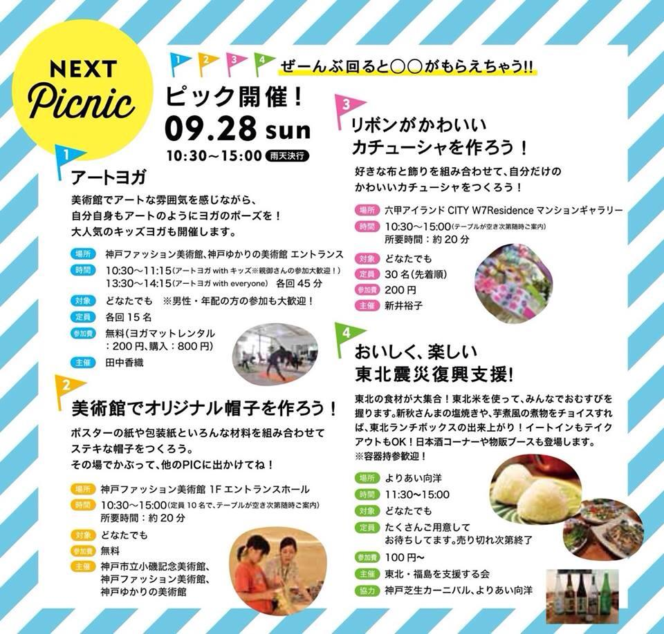 9月28日の日曜日は六甲アイランドのピクニックイベント「PIC」