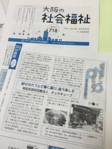 Give&gift:月刊誌「大阪の社会福祉」に掲載されました!