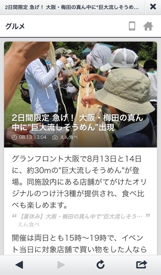 LINEニュースにUmekikiが掲載されました!!