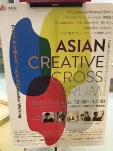 ASIAN CREATIVE CROSS FORUMへ