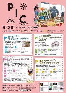 6月29日(日)ピクニック開催!@六甲アイランド