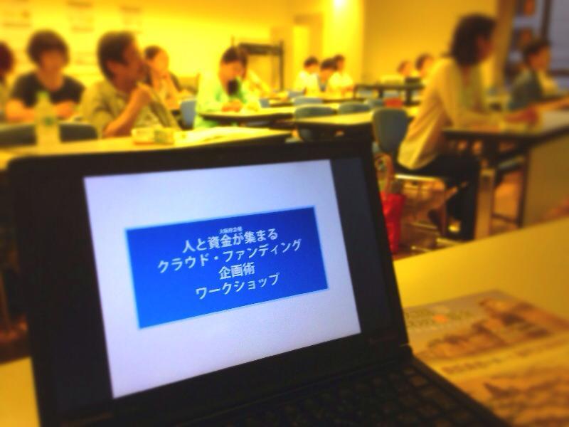 大阪府主催「クラウドファンディング企画術」初日終了!
