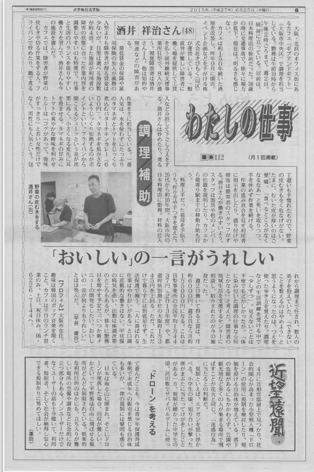 Give&gift:毎日新聞さんが取材掲載してくださいました!