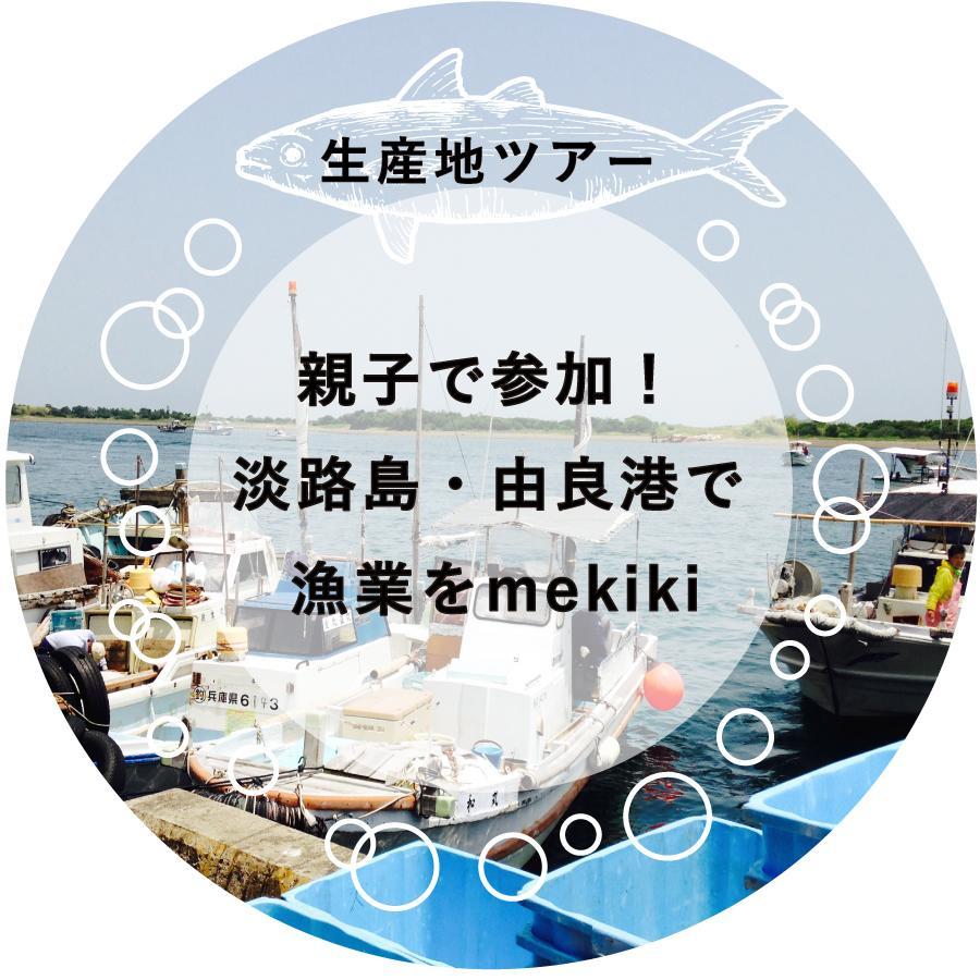 【2014.09.07(日) 9:00〜19:00 生産地ツアー 淡路島・由良港で漁業を親子でmekiki!】