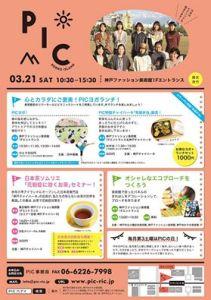 六甲アイランドのピクニックイベントが始まります!!