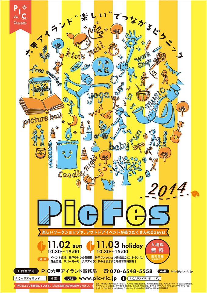 11月2日(日)・3日(月祝)「PICフェス」開催♪