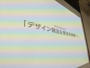 「コンテンツ超活用ワークショップ」2日目のテーマは「グラフィックデザイン」