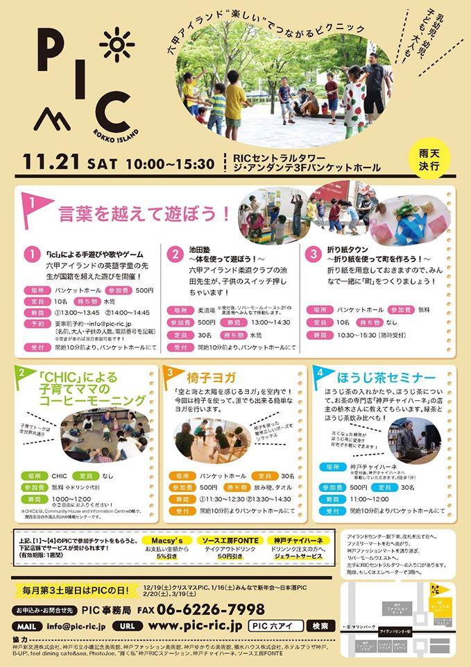 PIC六甲アイランド 11月21日はインターナショナルなピクニック
