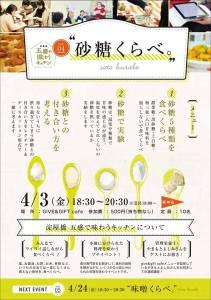 Give&gift:「淀屋橋 五感で味わうキッチン」vol.4は「砂糖くらべ」