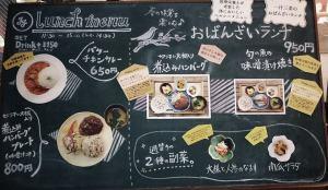 Give&gift:『一汁三菜』でココロと身体をリフレッシュに!