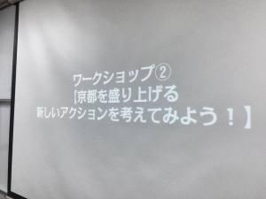 京都青年印刷人月曜会さんでワークショップ