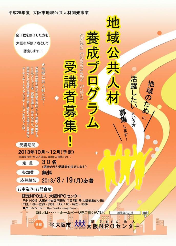 受講者募集中!「大阪市地域公共人材養成プログラム」
