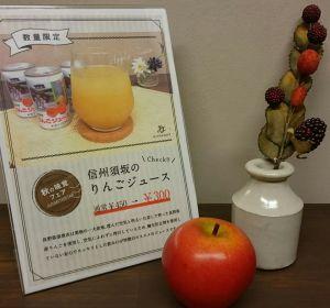 Give&gift:「信州須坂のりんごジュース」が通常単品450円→300円に