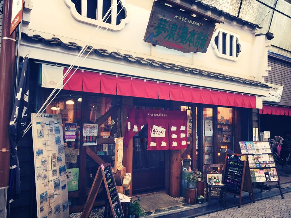 堺の山之口商店街にある紙カフェさんを訪問