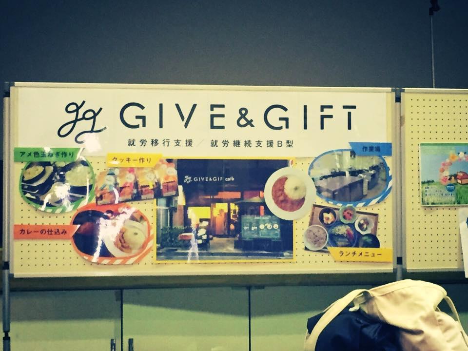 Give&gift:団体と人をつなぐ場へ参加