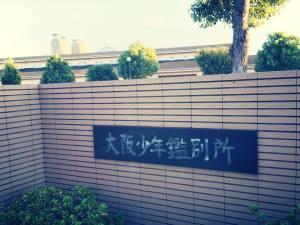 大阪少年鑑別所の勉強会に参加
