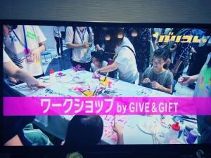 Give&gift:NHK「バラバラ」で放送されました!