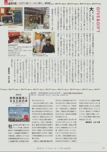 雑誌「ウォロ」にGIVE&GIFTが掲載されました!