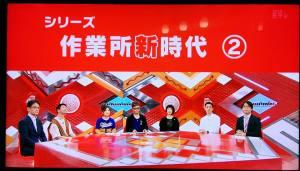 NHK「バリバラ」の「作業所新時代②」に出演させていただきました