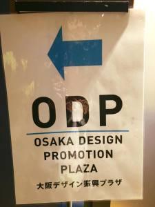 大阪デザイン振興プラザ U35のための特別連続講義「EXTENTION」
