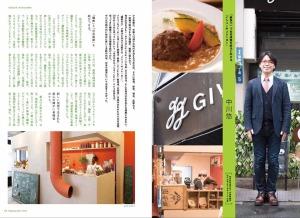 大阪で活動しているU40のクリエイターを集めた一冊に掲載されました!