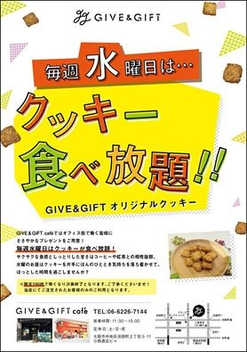 Give&gift(ギブアンドギフト):『オーガニックオートミールクッキー』をお楽しみください♪