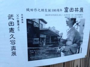 カメラマン武田憲久さんの個展@富田林の寺内町