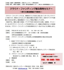【参加者募集中】大阪府によるクラウド・ファンディング普及啓発セミナー~新たな資金調達の可能性~