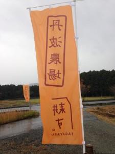 丹波篠山の農場を再訪