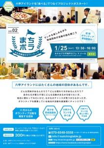 第2回まちボラは1月25日(土)開催!