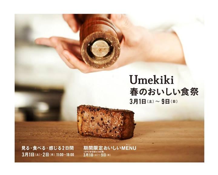 「Umekiki 春の食祭 みる・食べる・感じる2日間」ですよ☆