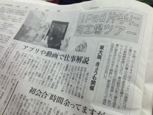 「東大阪工場見学ARツアー」が朝日新聞に掲載されました!