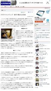 131117大阪日日新聞