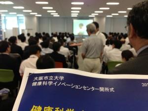大阪市立大学 健康科学イノベーションセンター開所式
