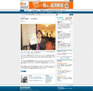「もしもの観光防災マップ」が日本一明るい経済新聞に掲載!