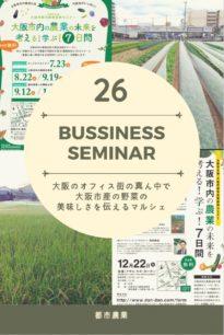 26 都市農業 大阪のオフィス街で大阪市産の野菜マルシェを開催