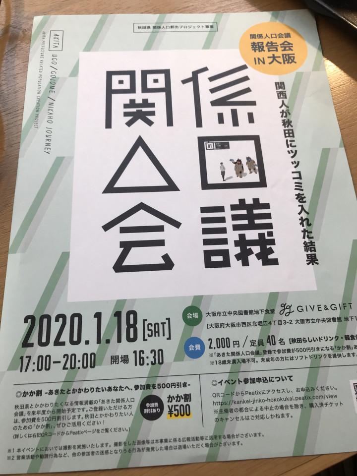 GIVE&GIFT食堂での秋田県イベントが終了!