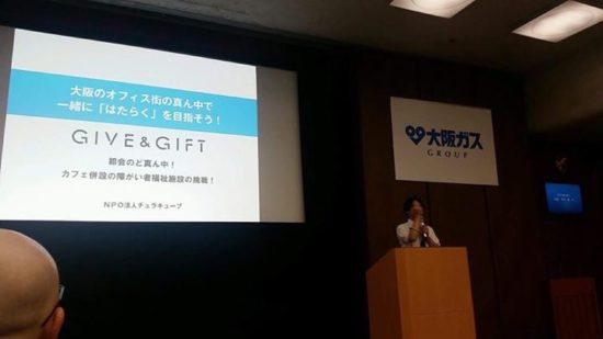 【GIVE&GIFT】大阪ガス ソーシャルデザインフォーラムに登壇