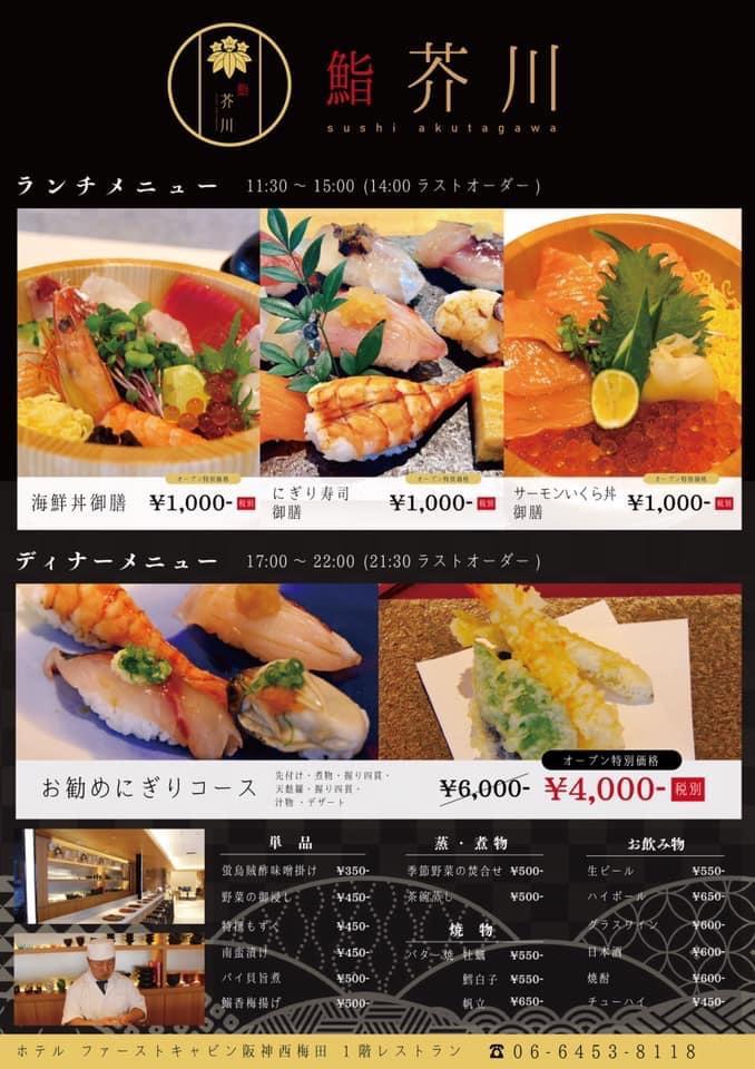 福島区の「鮨 芥川」完全閉店へ。