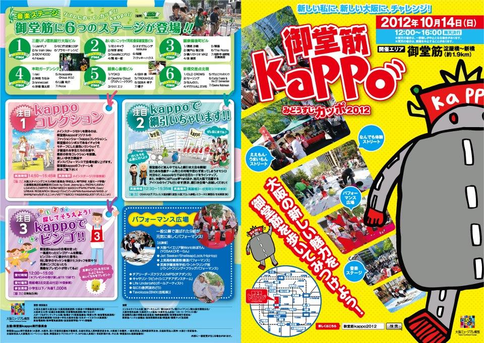 「御堂筋kappo2012」チラシ制作