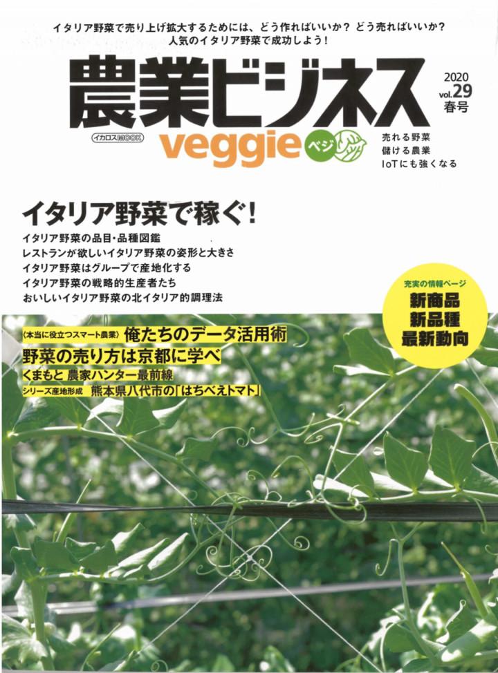 雑誌「農業ビジネス」に掲載されました