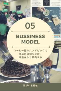05 福祉 コーヒー豆 ハンドピック&焙煎