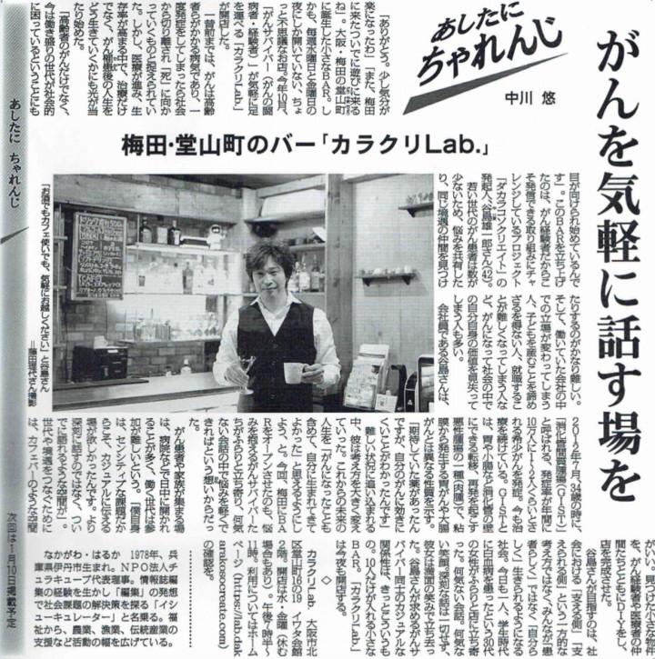 毎日新聞「あしたに、ちゃれんじ」11/29掲載