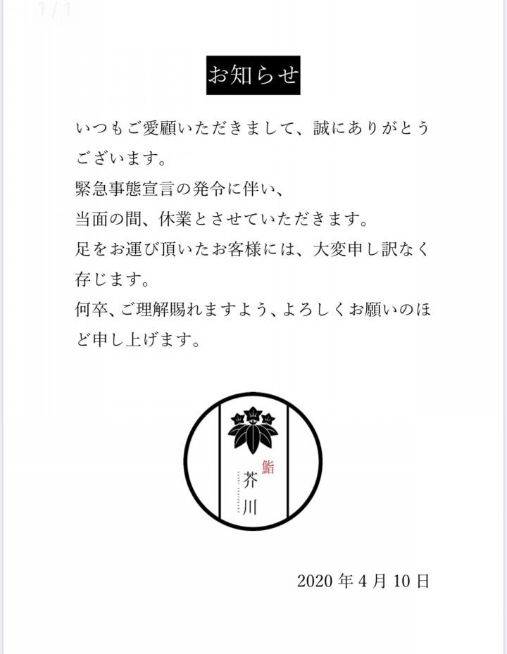 鮨芥川は4月11 日(土)から、しばらくお休みとします