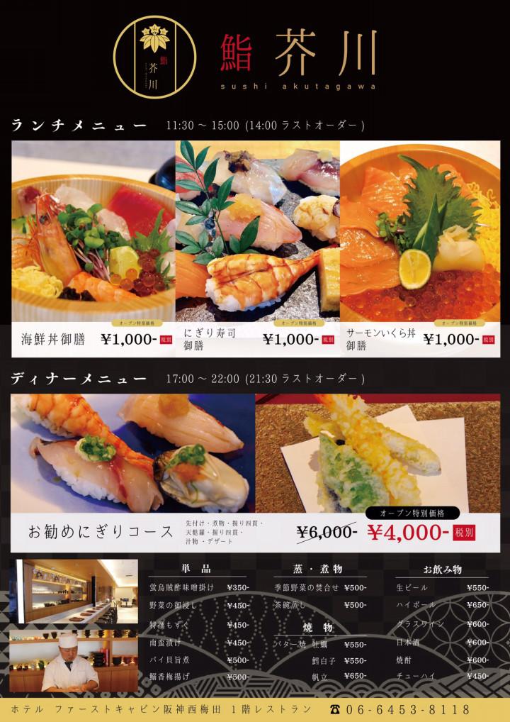 西梅田の鮨 芥川は、コロナに負けず人気!