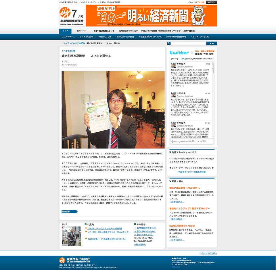 「もしもの観光防災マップ」が日本一明るい経済新聞に掲載されました