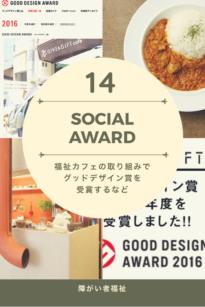 14 福祉 グッドデザイン賞に選ばれる