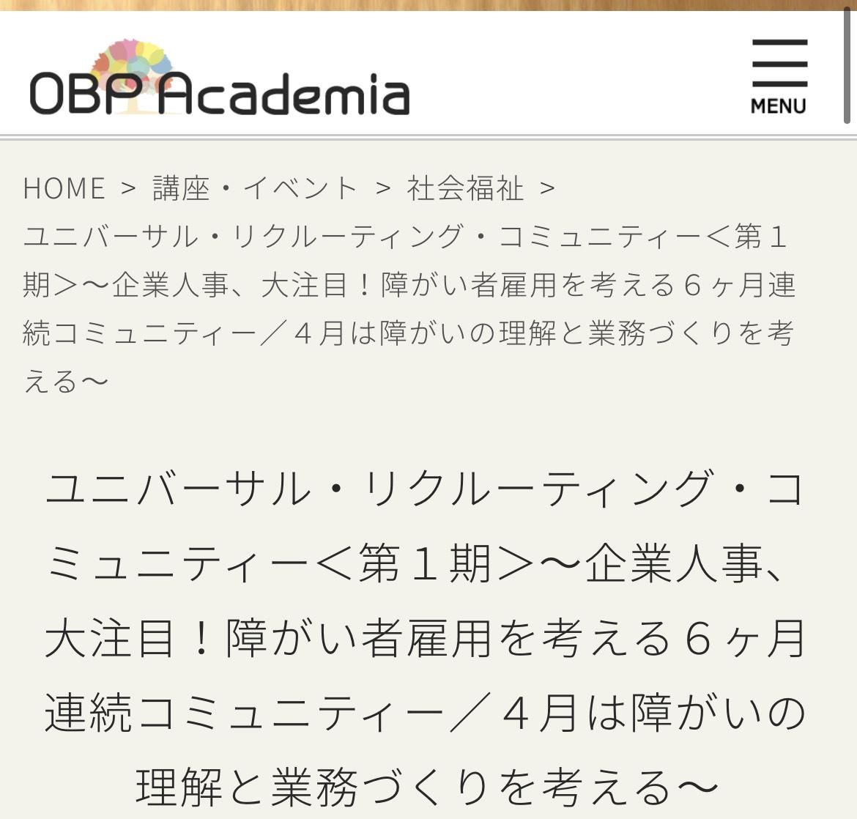 4月23日(金)、OBPアカデミアで 障がい者雇用を考える連続勉強会を スタート!