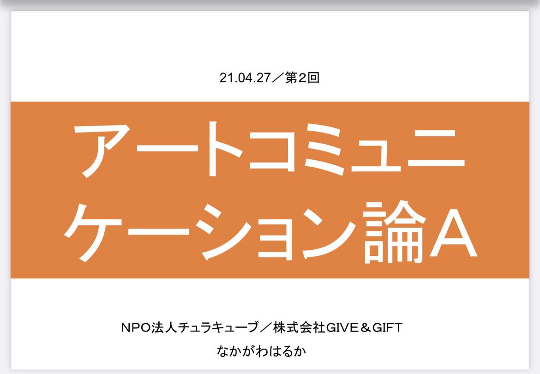 近畿大学の授業はオンラインに移行
