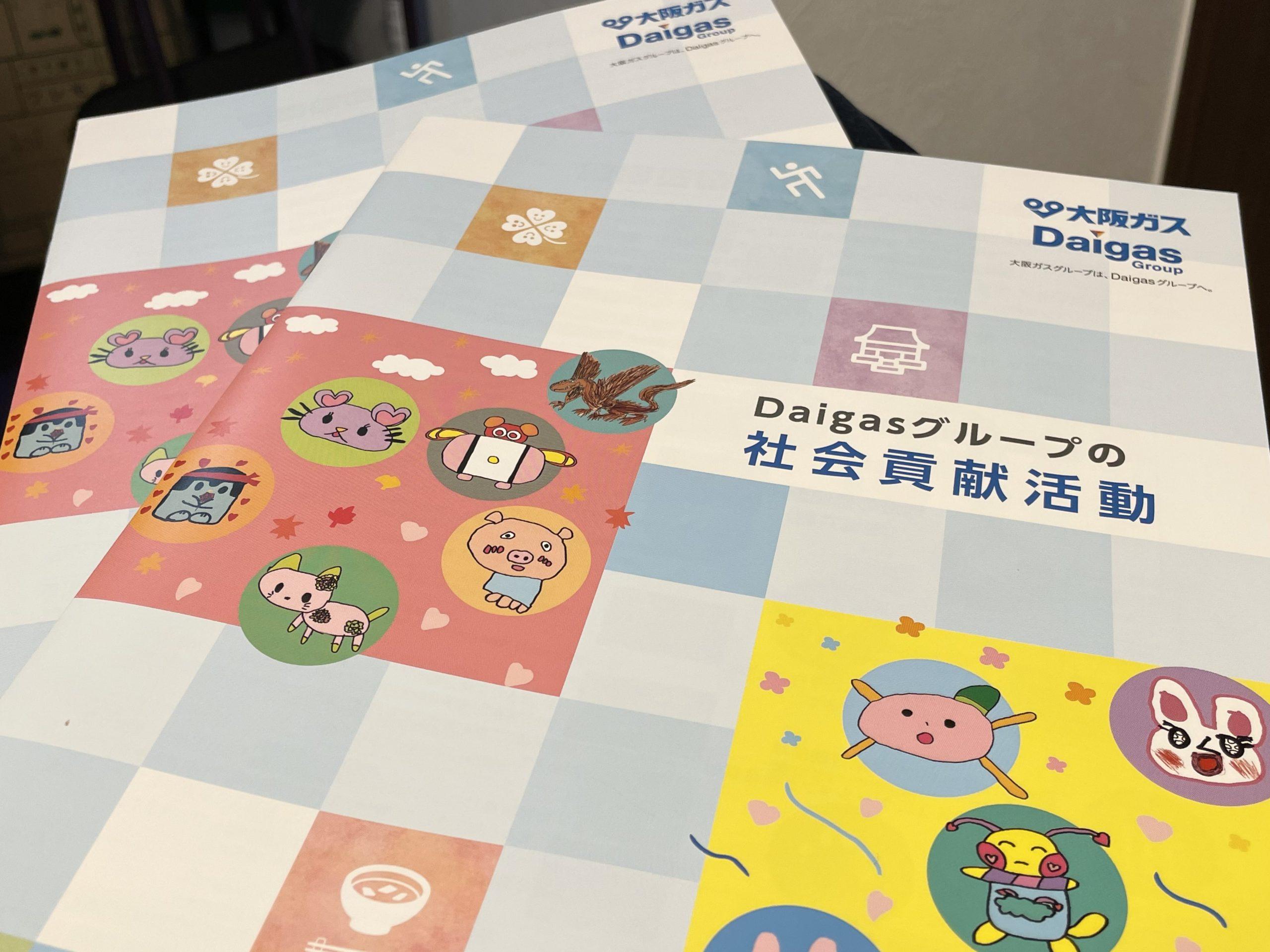 大阪ガスの社会貢献活動の報告書に「Reスタート」が掲載
